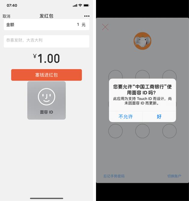 微信可以直接刷脸发红包 而工商银行这样的App 即便没适配屏幕也能刷脸进入