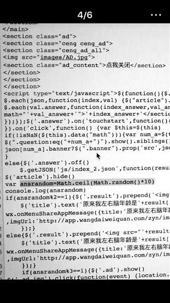 程序员破解的测试代码