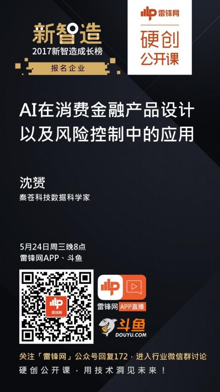 秦苍科技数据科学家沈赟:AI在消费金融产品设计以及风险控制中的应用 | 硬创公开课预告