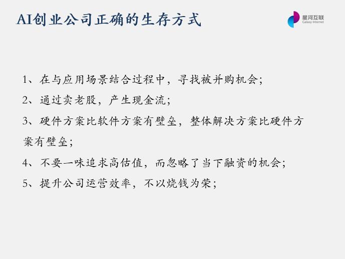 【独家观点】星河互联AI事业部总经理刘玮玮:2017,第一波AI项目倒闭潮将会出现