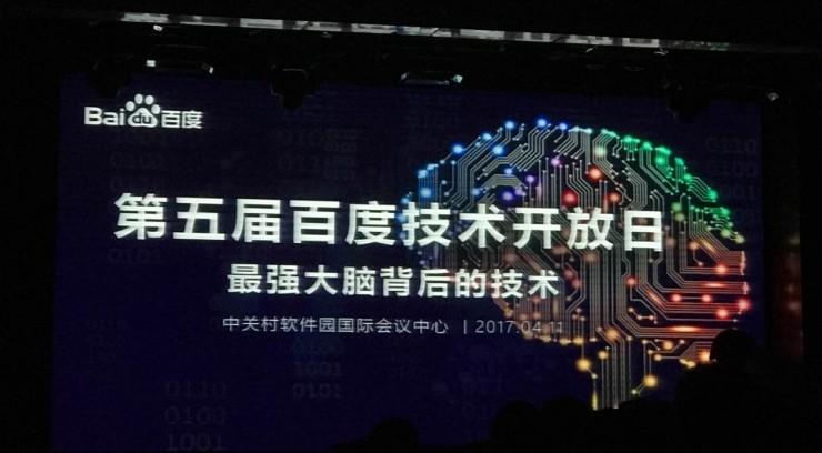 百度研究院院长林元庆:解读《最强大脑》背后的技术