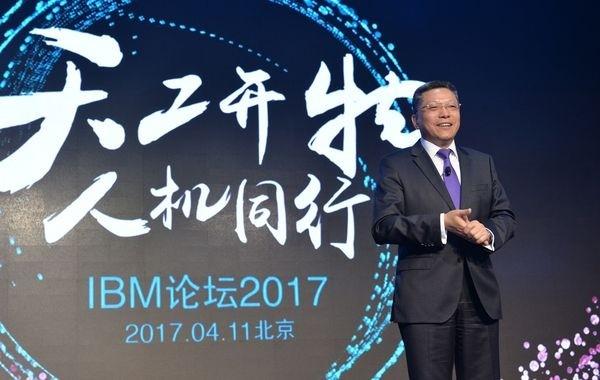 IBM人工智能技术商业化落地现状:目前已渗透到60多个职业领域