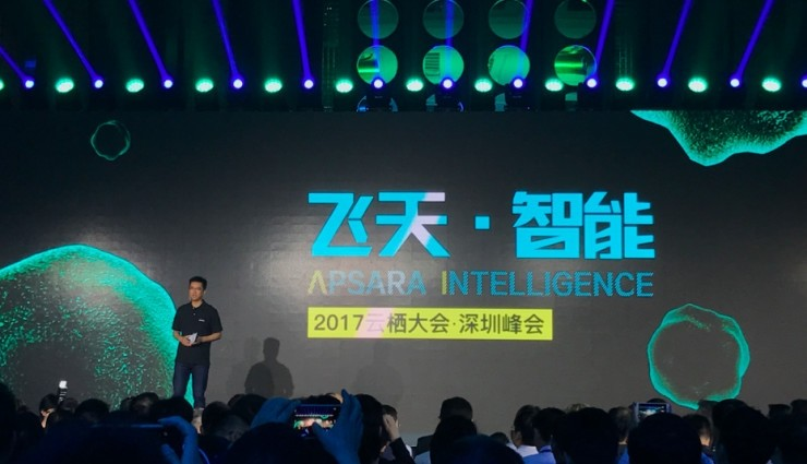 阿里云:我们的机器智能与其他人不一样 | 云栖2017深圳