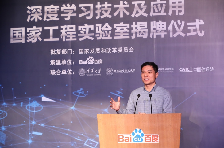 清华大学教授讲解机器学习,百度腾讯又有什么AI新动向?|AI科技评论周刊