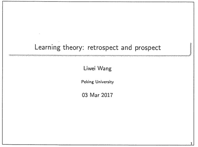北京大学王立威教授:机器学习理论的回顾与展望(一)