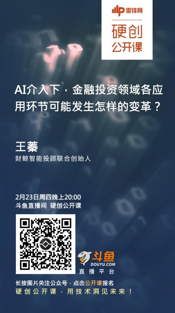 AI介入下,金融投资领域各应用环节可能发生怎样的变革?| 硬创公开课预告