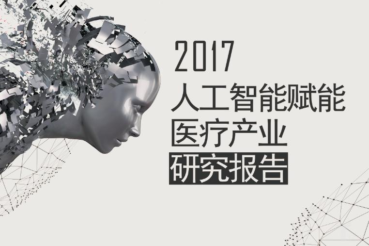 埃森哲:AI将是新的UI,未来绝大部分交互界面没有屏幕