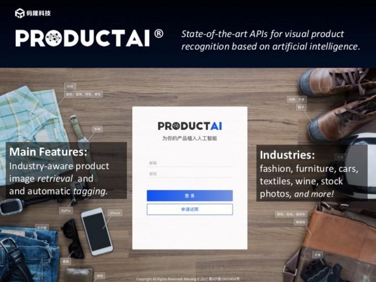 专访   推出面向企业的ProductAI,这家公司要做商品识别领域的 AI 赋能者