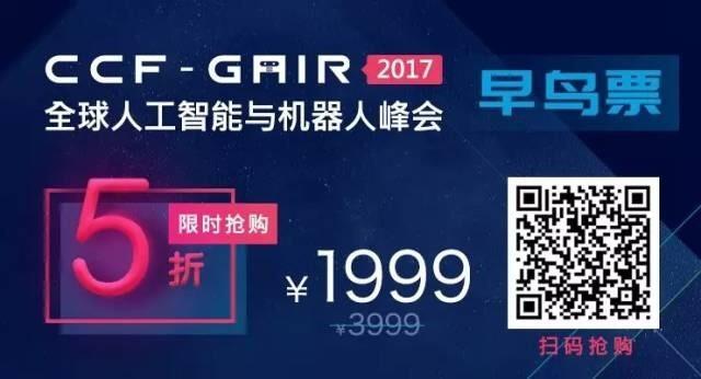 英国皇家工程院院士杨广中:医疗机器人如何与人类和谐共处?   GAIR 2017