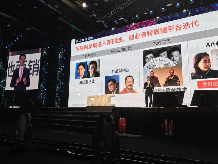 李开复:人工智能时代的科学家创业   GMIC 2017