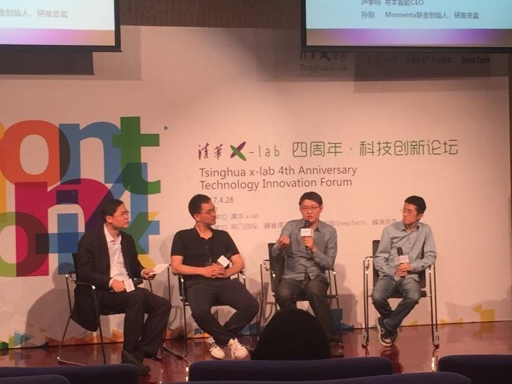 清华x-lab四周年:人工智能创业者共话,AI怎样在商业中落地?