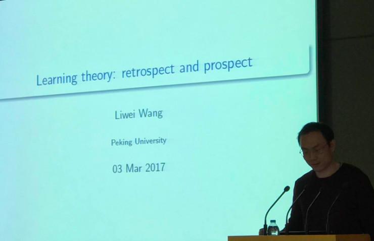 北京大学王立威教授:高校算法的突破与创新要走在数据前面