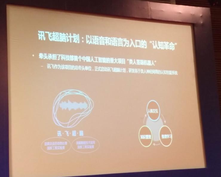 科大讯飞董事长刘庆峰:2017年是人工智能应用落地之年|CITE 2017