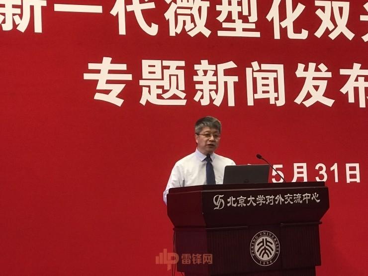 重磅 | 解码大脑迈出一大步?北京大学成功研制新一代微型化双光子荧光显微镜