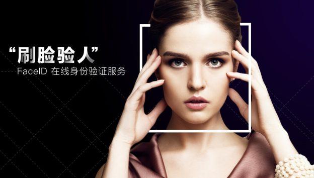 中国疯刷脸,孕育出全球第一个脸部识别独角兽Face++