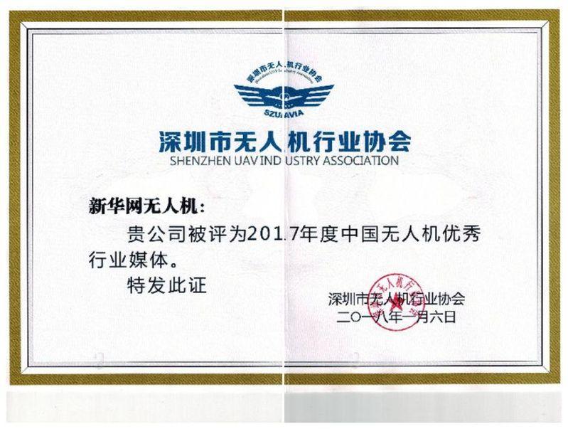 新华网无人机获2017中国无人机优秀行业媒体奖