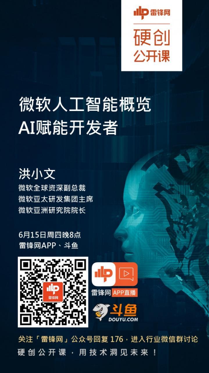 微软亚洲研究院掌门人洪小文博士:微软人工智能概览 | 硬创公开课预告