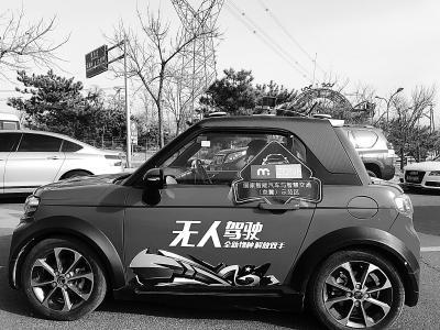 无人车上路指日可待 首个自动驾驶测试场启用