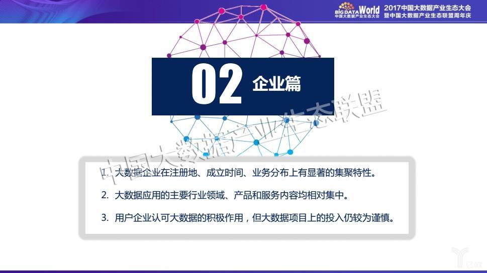 《中国大数据产业发展白皮书》,生态系统的完善丨亿欧智库精选