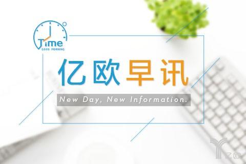 """早讯丨长沙推""""工业30条""""振兴实体经济,2035年AI为企业利润增加38%"""