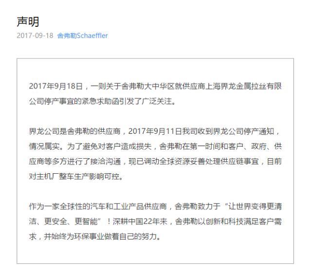 """界龙金属屡教不改""""获罪"""" 中国汽车产业不会因此遭殃——舍弗勒最新声明来了"""