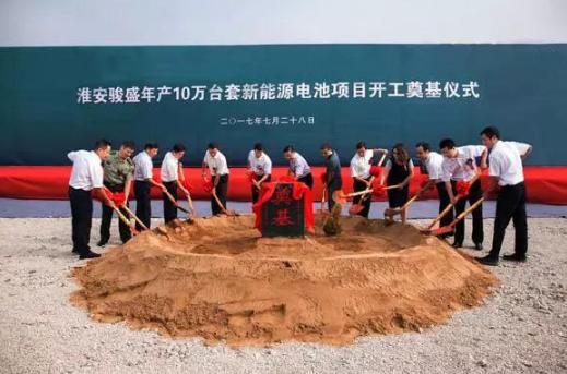 总投资100亿 淮安骏盛年产10万套新能源汽车电池项目生产基地奠基