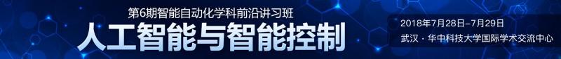 自动化学会官网banner.jpg