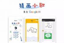 谷歌推出首款微信小程序猜画小歌:AI版你画我猜-ope体育专业版那点事