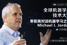 重磅 | 机器学习之父Michael I. Jordan 亲临2018全球机器学习技术大会,与参会者零距离对话!-ope体育专业版那点事