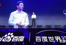 李彦宏:互联网思维过时了 百度用AI思维做智能交通-ope体育专业版那点事