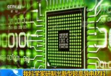 中国科学家研制出新型超高导电材料 电导率是石墨烯一千倍-ope体育专业版那点事
