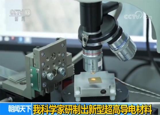 中国科学家研制出新型超高导电材料 电导率是石墨烯一千倍