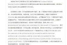 中国计算机学会发表声明:暂时中止与IEEE旗下通信学会的交流与合作-ope体育专业版那点事