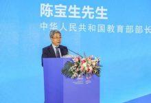教育部长陈宝生:走好智能时代中国教育发展道路-ope体育专业版那点事