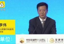央行科技司司长李伟:人脸支付存风险,有技术也不能滥用-ope体育专业版那点事