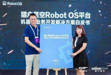 猎豹移动Robot OS技术白皮书重磅发布,为世界机器人大会再添新风采!-ope体育专业版那点事