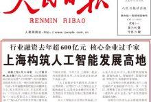 人民日报头版头条聚焦上海:构筑ope体育专业版发展高地-ope体育专业版那点事