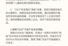 ZAO回应个人信息安全争议:不会存储面部识别特征信息-ope体育专业版那点事