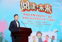 """""""中国儿童数字阅读中心""""上海揭牌  致力推动优质儿童文学创作-ope体育专业版那点事"""