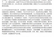 Arm中国发联名信支持吴雄昂 并称目前公司运转正常-ope体育专业版那点事