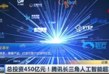 """腾讯长三角AI超算中心开工 上海加速发力""""新基建""""-ope体育专业版那点事"""